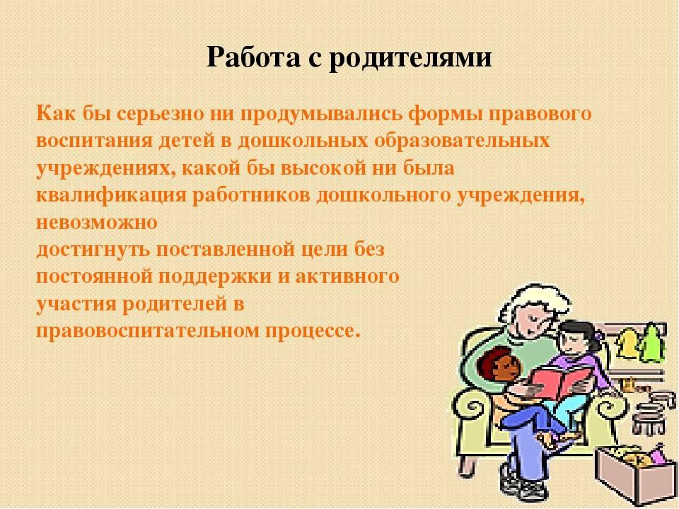 Статья по правам ребенка