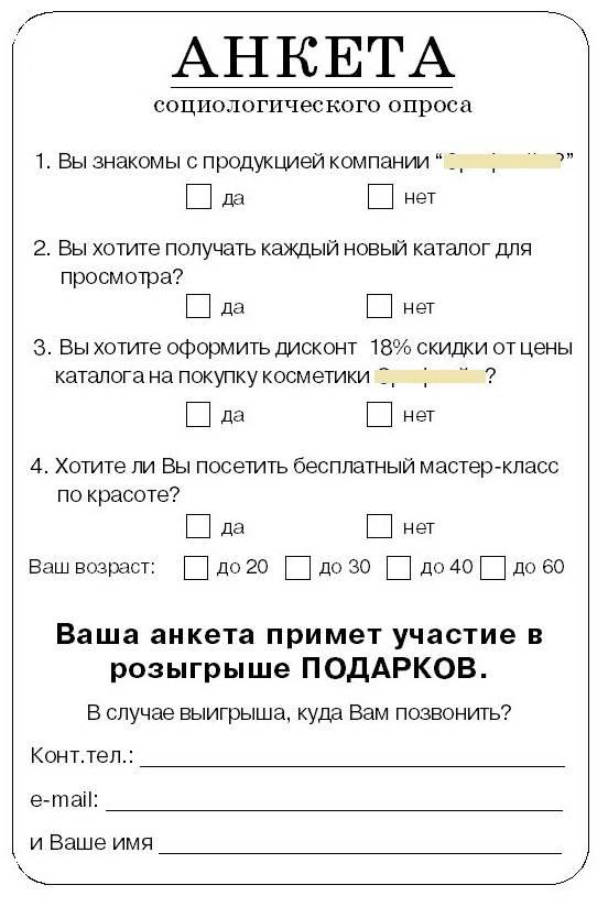 Анкетирование — психология