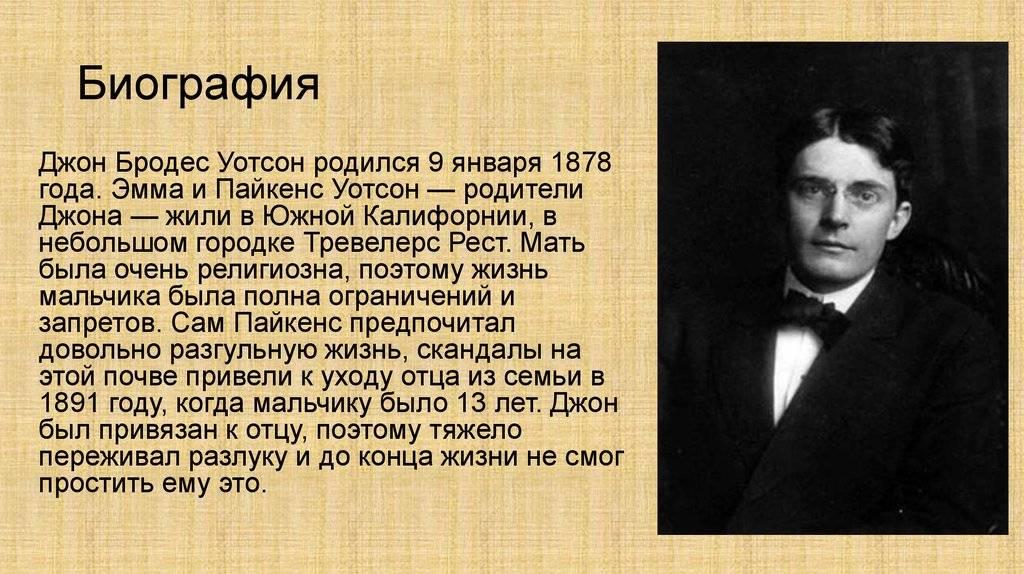 Джон бродес уотсон википедия
