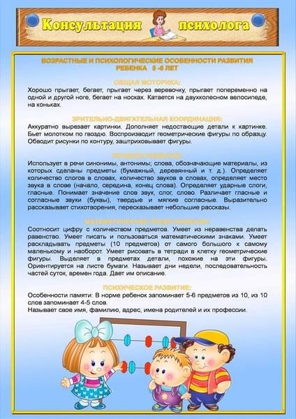 Психологические особенности детей (2-3 лет) консультация (младшая группа) по теме