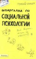 Акция и реакция - сайт помощи психологам и студентам
