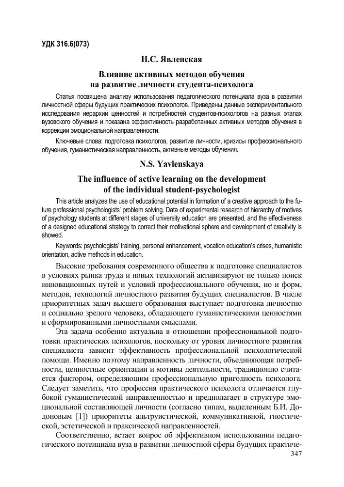 Тема 4. методы изучения межличностных отношений имежличностного восприятия