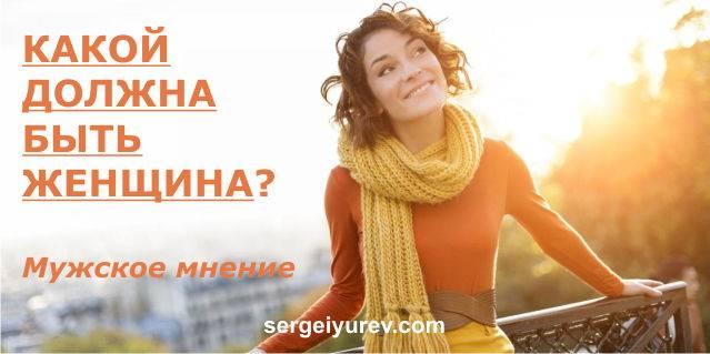 Психология: психология для женщин - бесплатные статьи по психологии в доме солнца