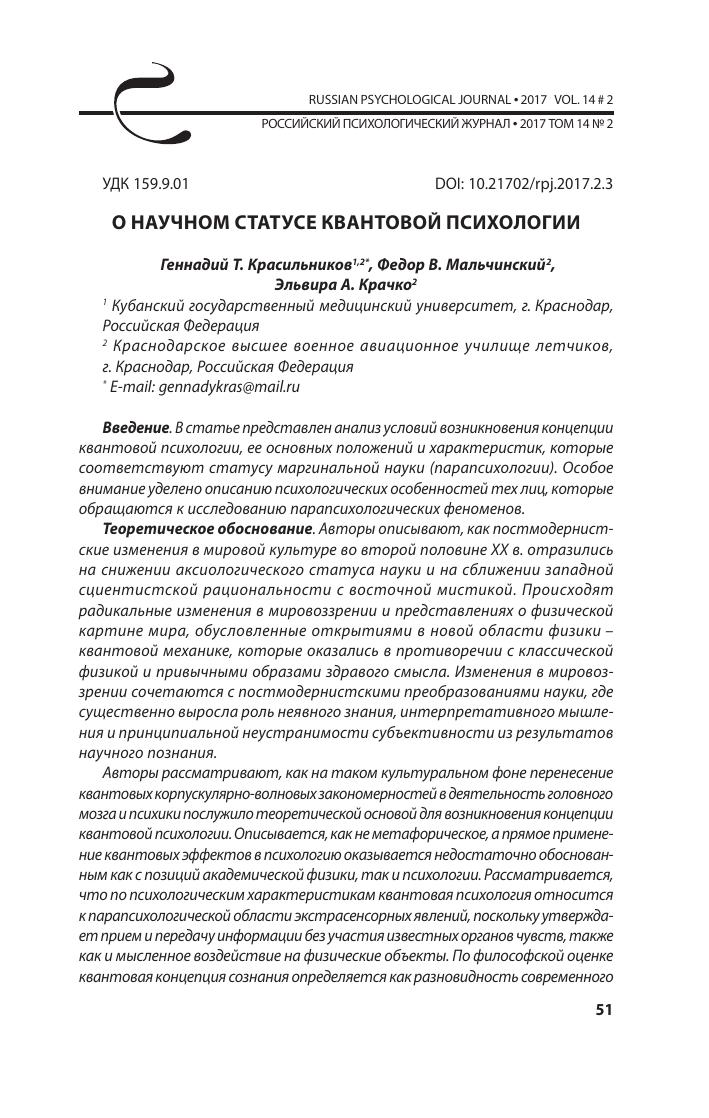 Теоретическая психология - theoretical psychology - qwe.wiki