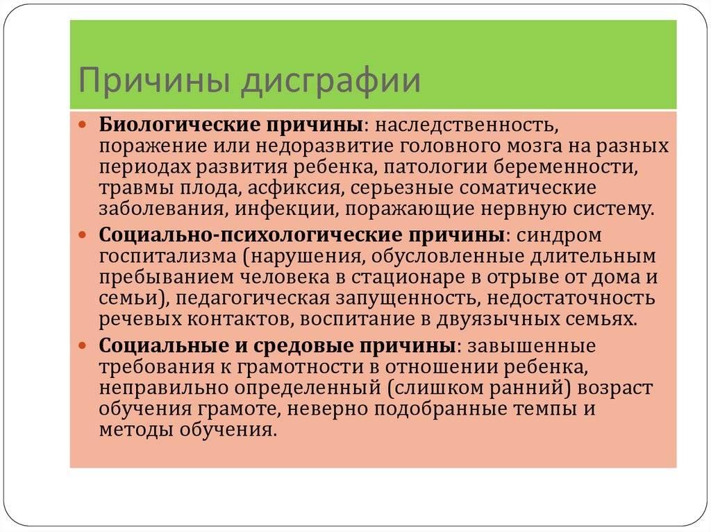 Госпитализм википедия