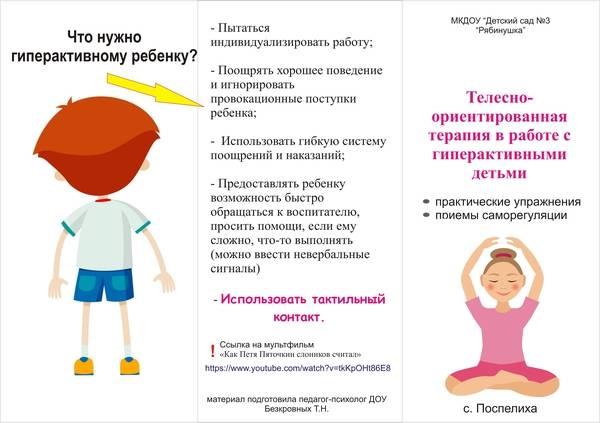 Психологические игры для детей 3-4-5-6 лет