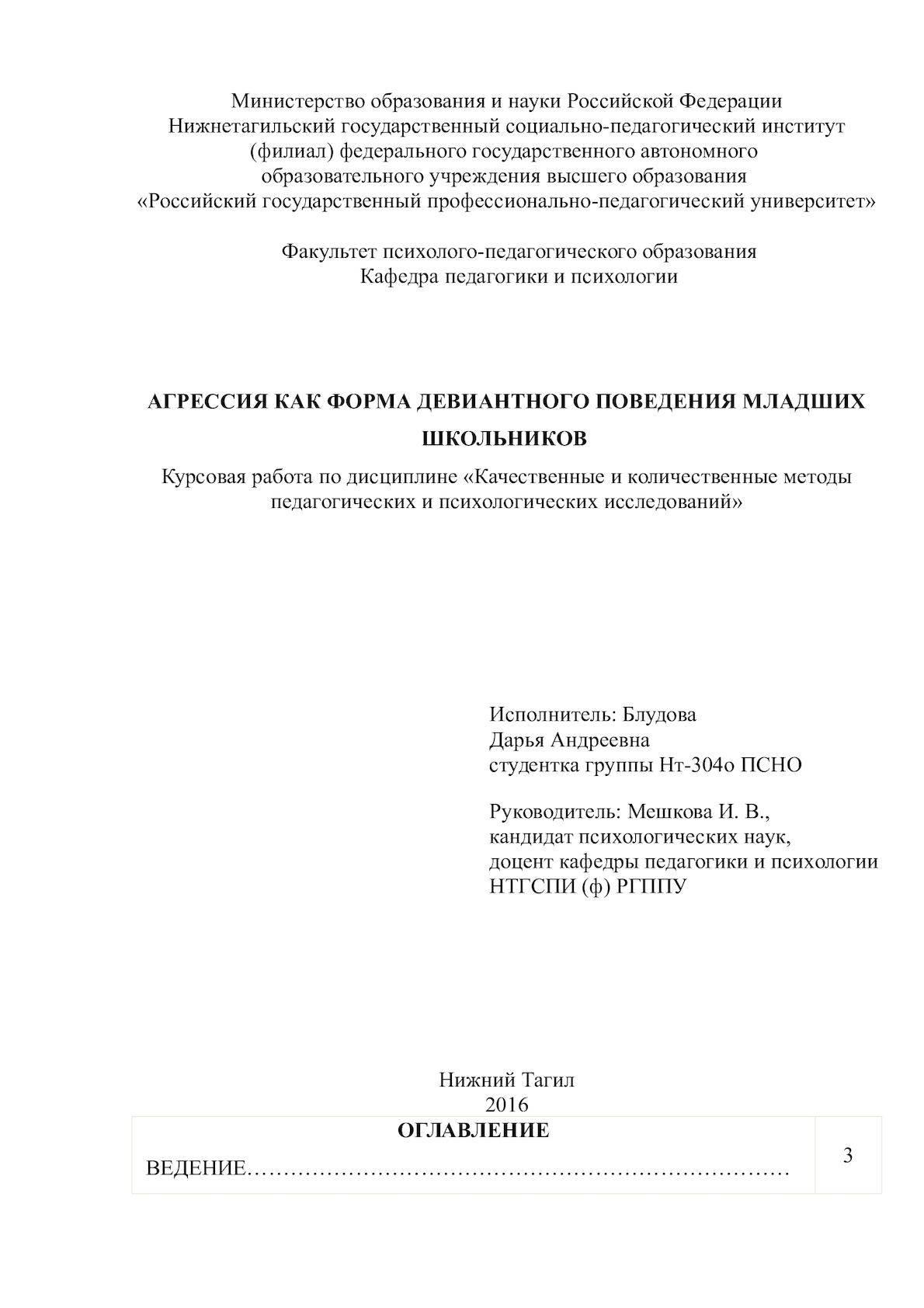 Rrumagic.com : глава 6. немотивированное поведение : абрахам маслоу : читать онлайн