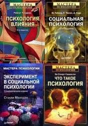 Психология: мастер - бесплатные статьи по психологии в доме солнца