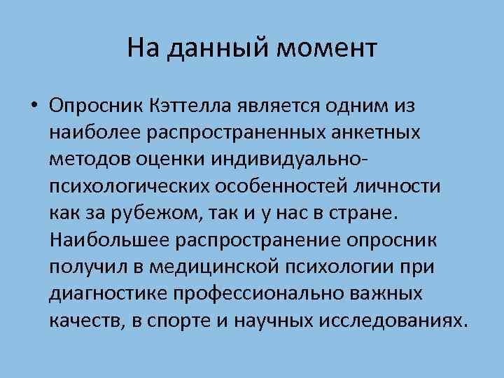 Рэймонд бернард кэттелл
