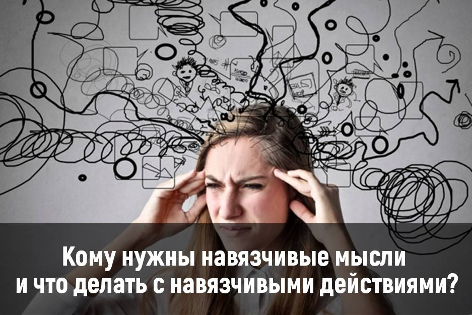 Как лечить невроз навязчивых состояний и страхи