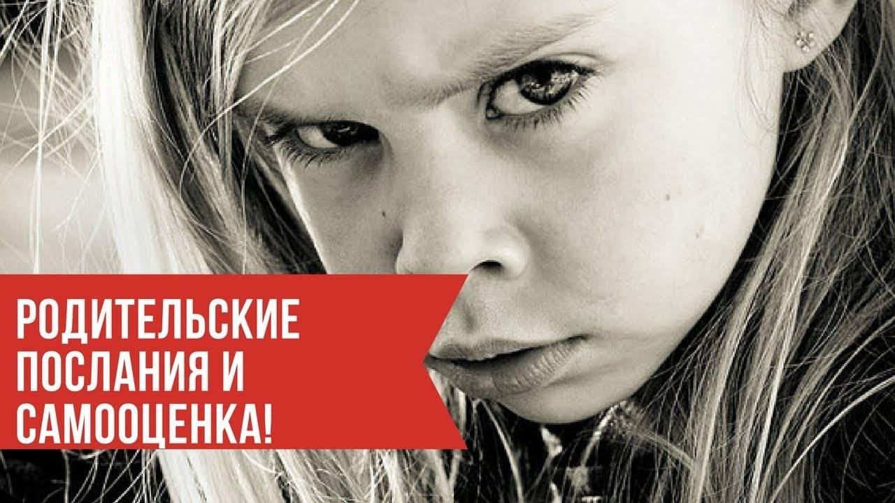 Послания, которыемы даем детям. дети очень зависимы оттого что говорят взрослые
