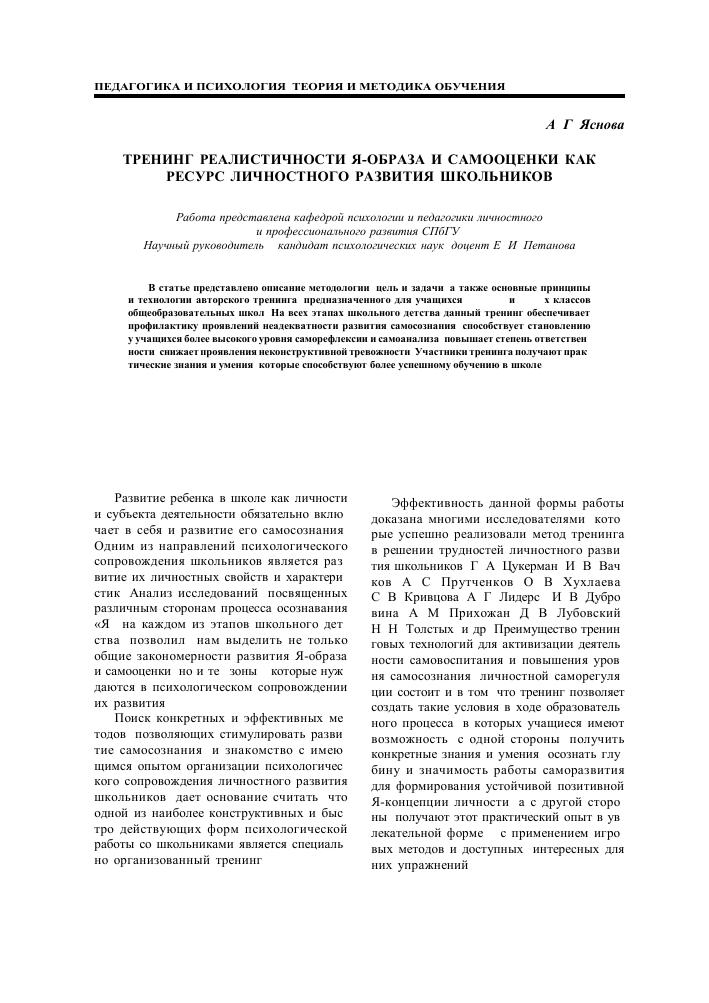 Ресурсы (психология) — википедия переиздание // wiki 2