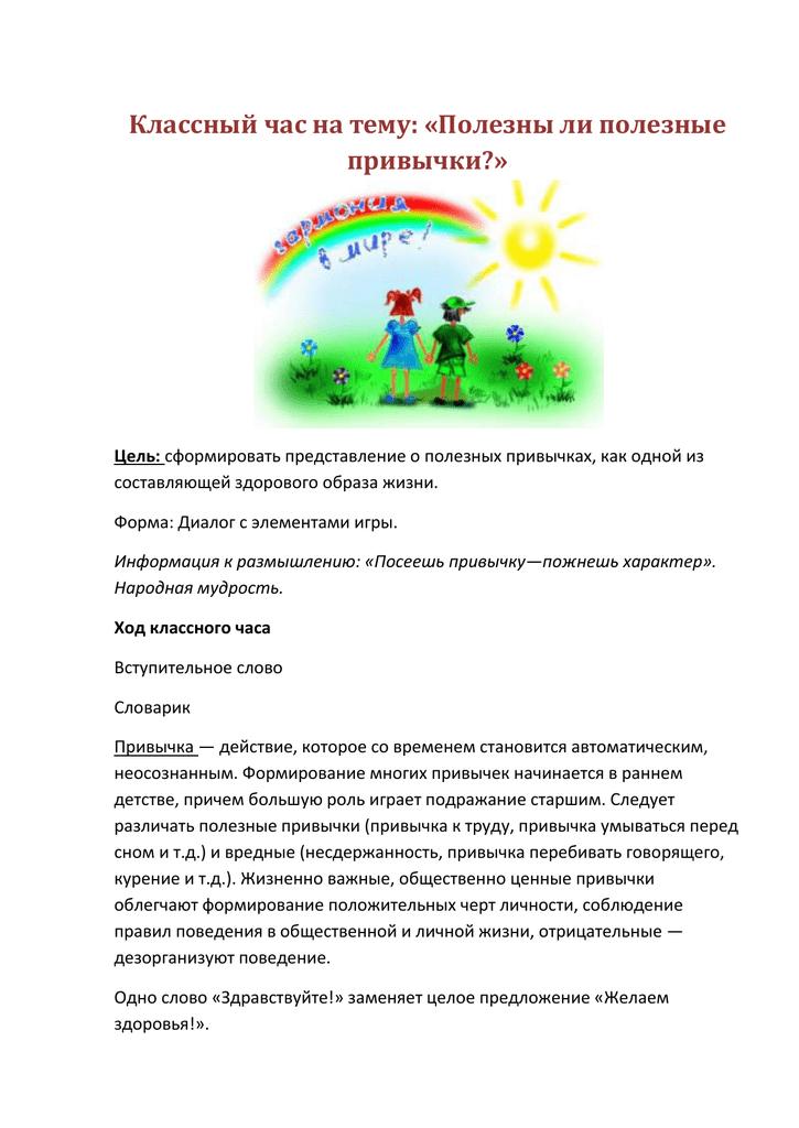 Психология: полезные привычки - бесплатные статьи по психологии в доме солнца