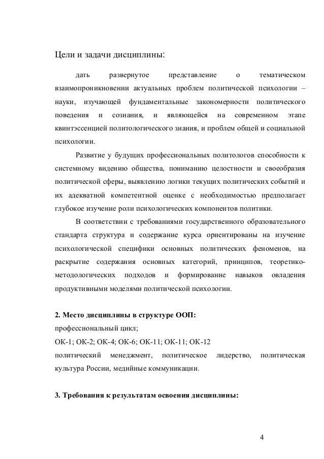 Шпаргалка: ведение подстроек. раппорт