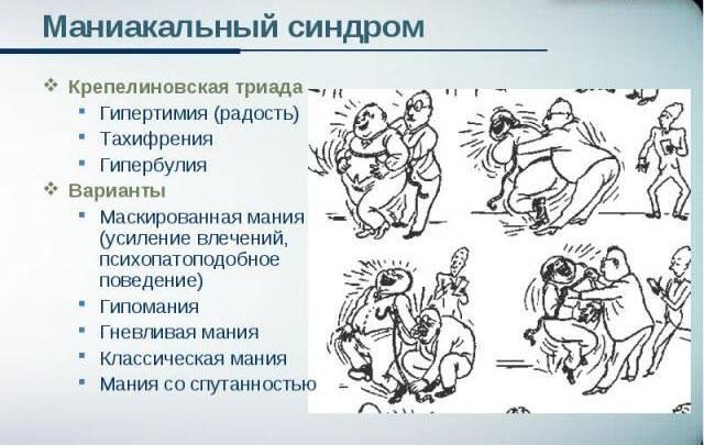 Маниакальный эпизод - симптомы болезни, профилактика и лечение маниакального эпизода, причины заболевания и его диагностика на eurolab