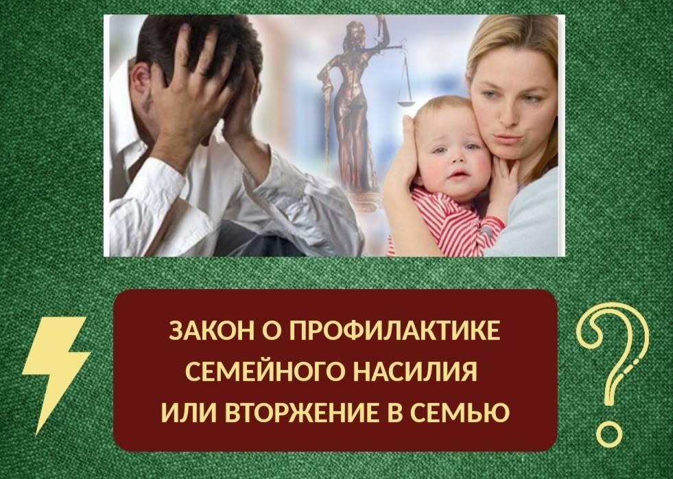 Семья в современном обществе. законодательство о семье
