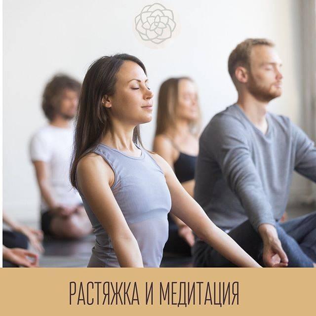 Медитация – что это такое и зачем она нужна? польза, вред и опасность практики