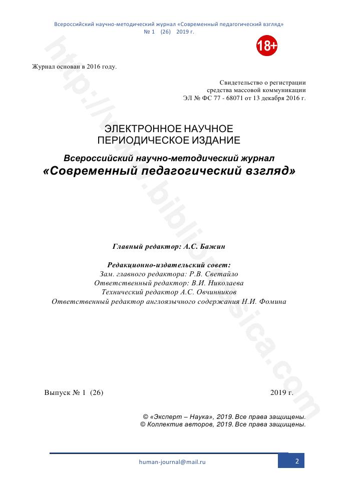 Евгений павлович ильин психология риска