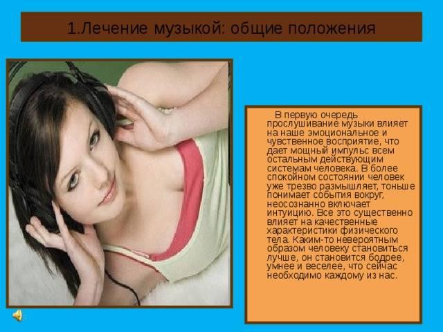 — что такое музыкотерапия?