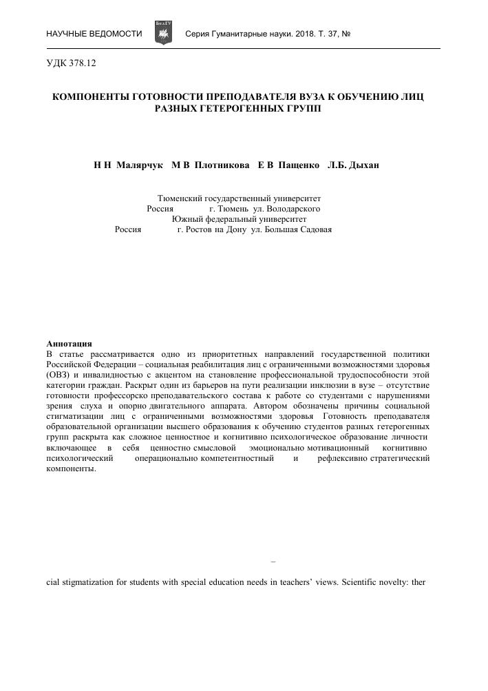 Валеология: понятие и главные принципы