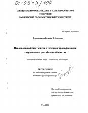 Российский менталитет - сайт помощи психологам и студентам