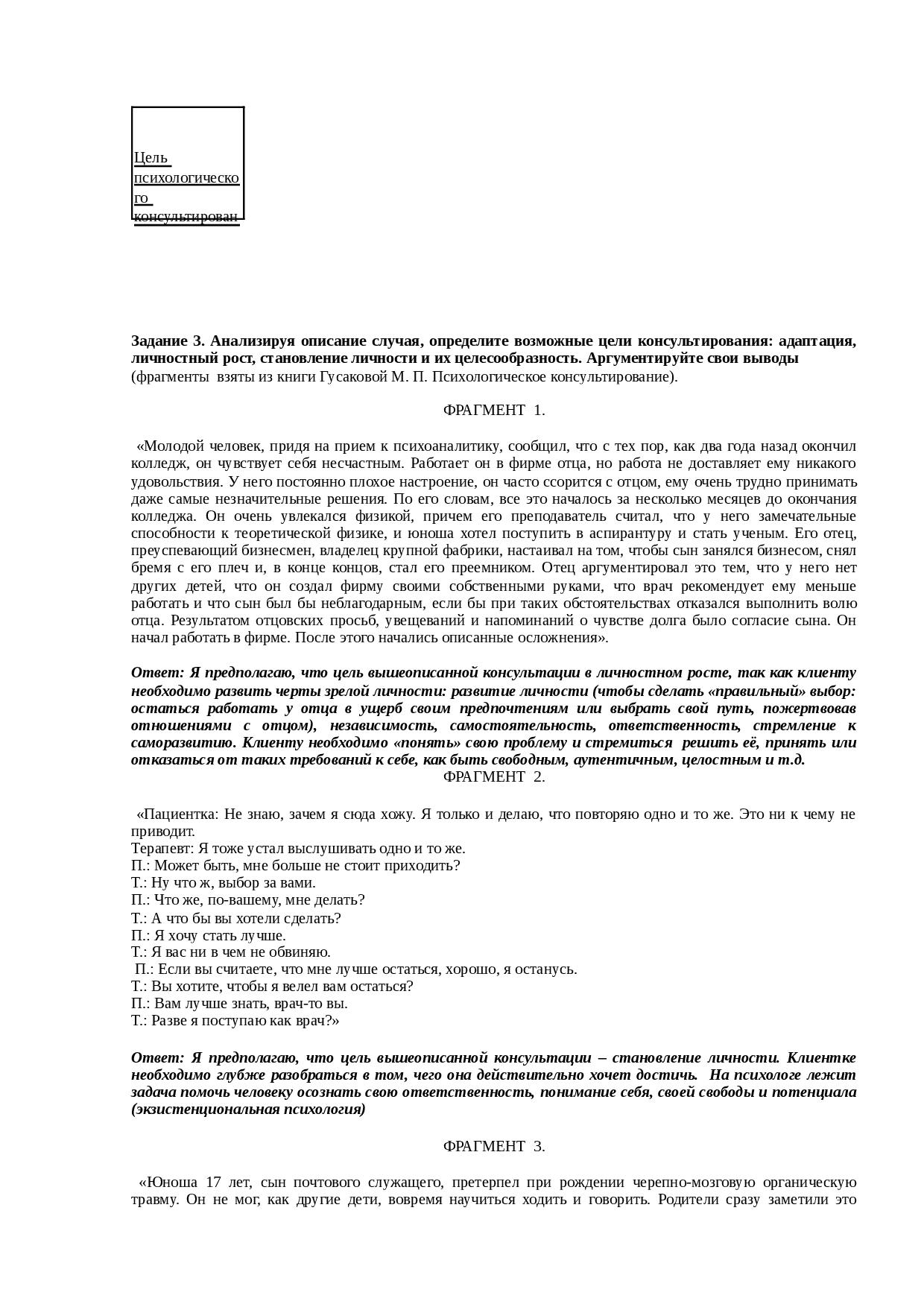 Психология: конфронтация в школе - бесплатные статьи по психологии в доме солнца