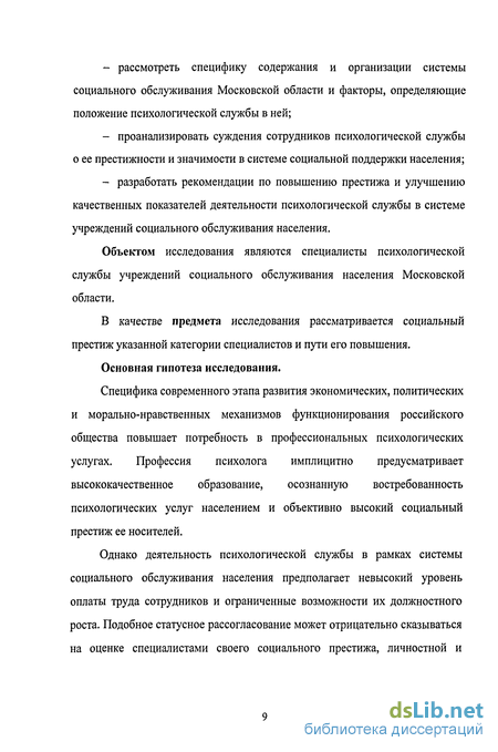 Что такое социальная психология? социальная психология — это… расписание тренингов. самопознание.ру