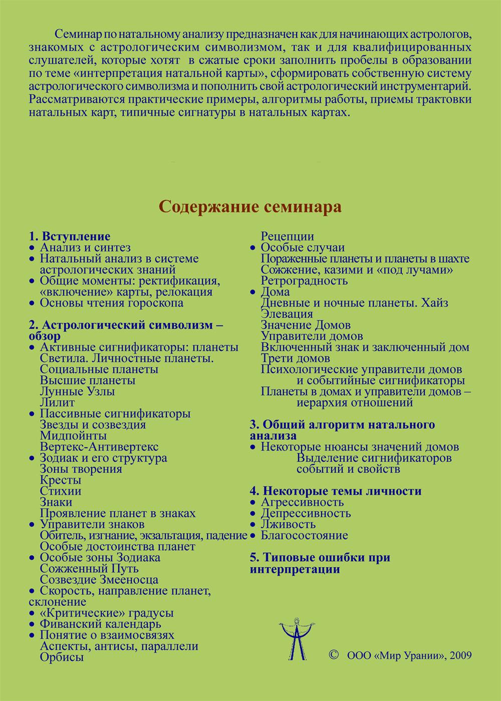 Что такое телесно-ориентированная психотерапия? телесно-ориентированная психотерапия — это… расписание тренингов. самопознание.ру