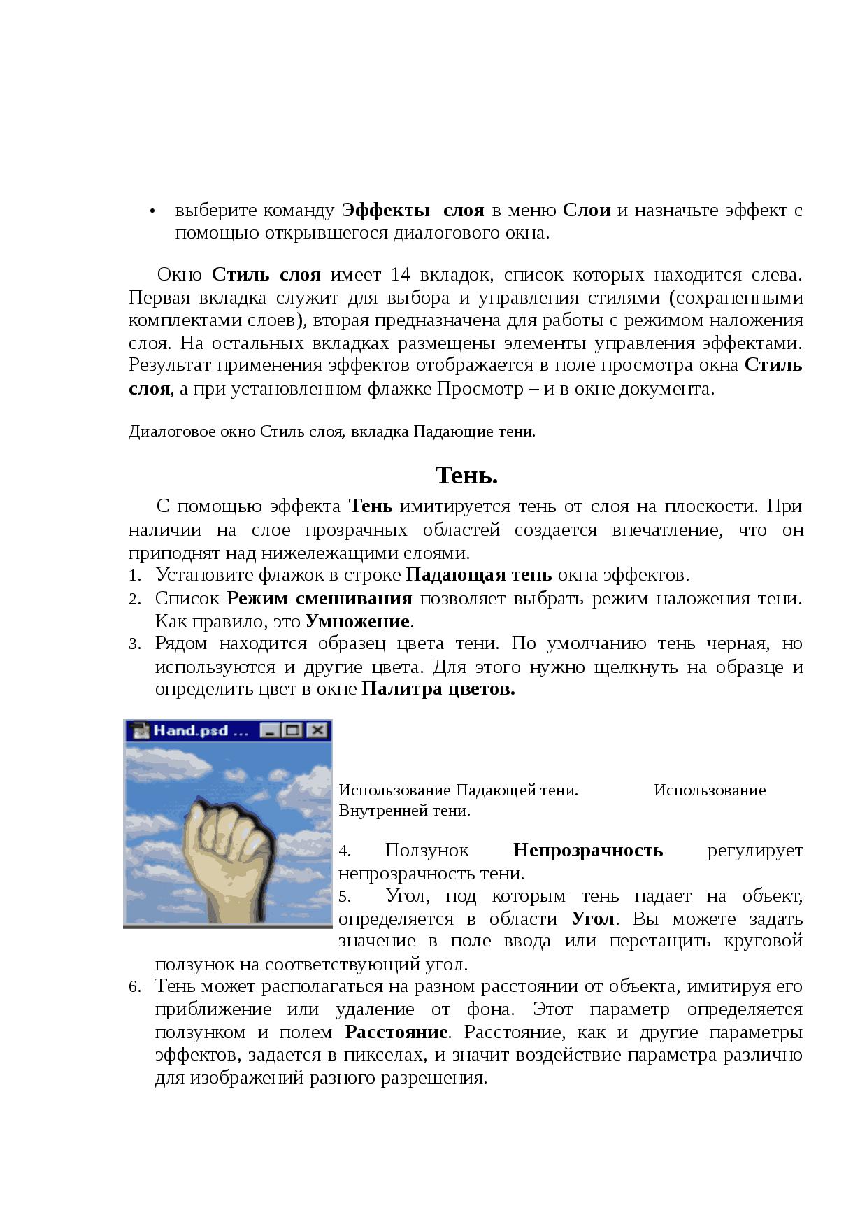 10 ловушек сознания
