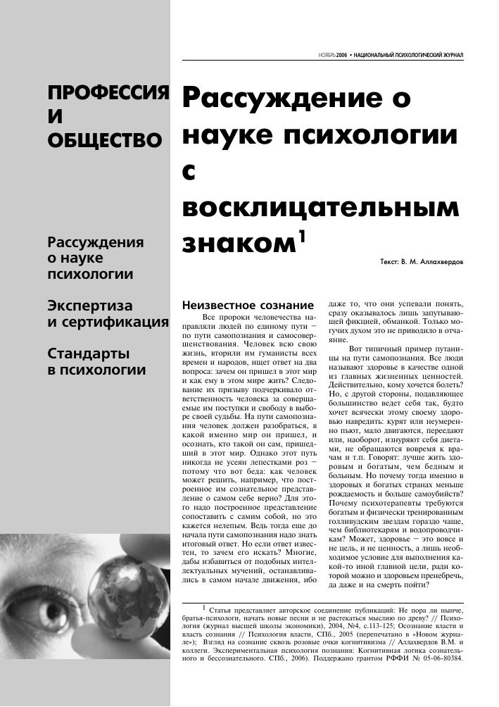 Бессознательное — википедия переиздание // wiki 2