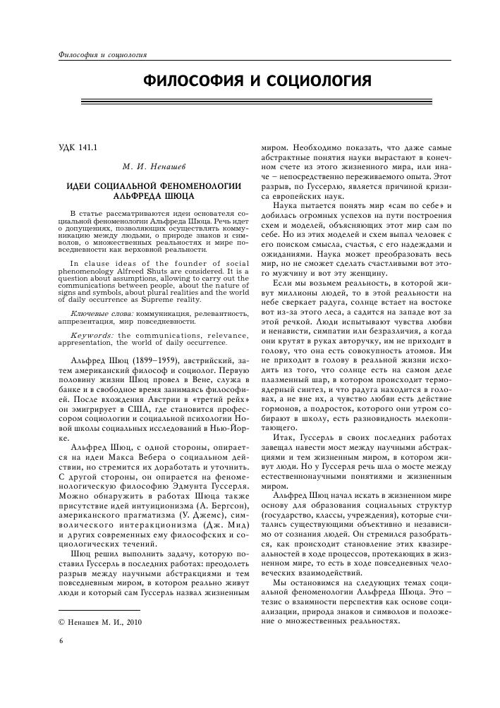 Социология ипсихология управления 5