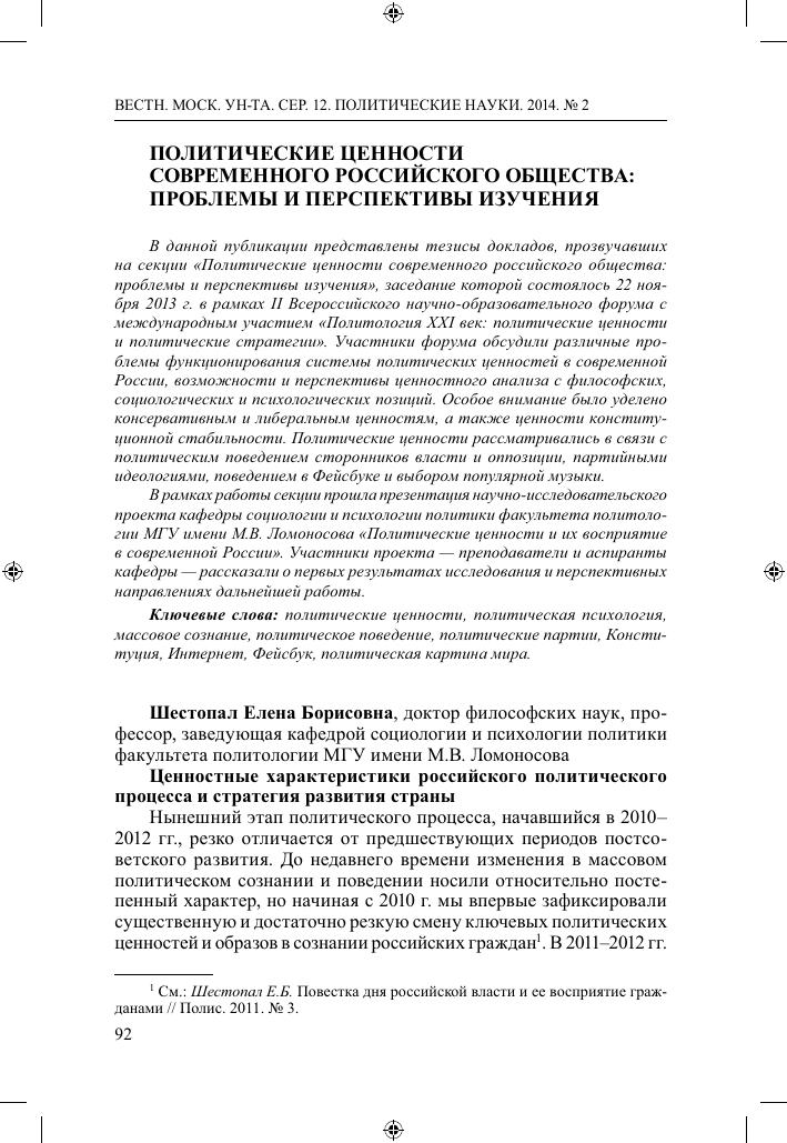Контрольная работа - ведение подстроек. раппорт - психология
