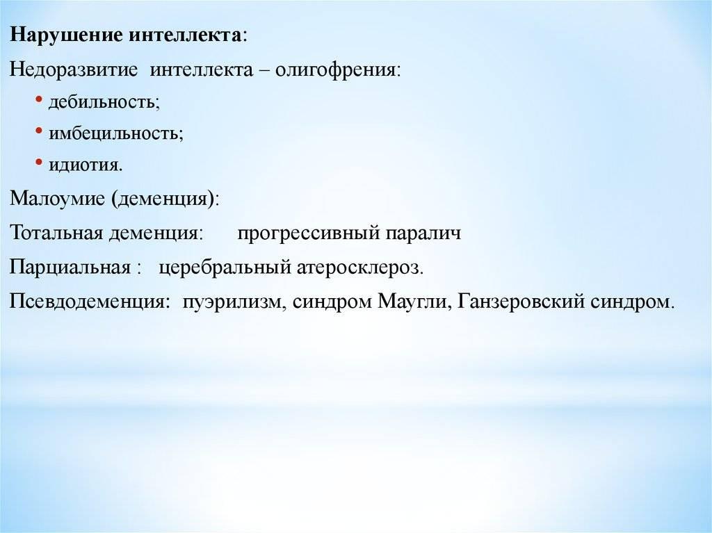 Клиническая психология/патопсихологический анализ нарушений эмоционально-личностной сферы при различных психических заболеваниях
