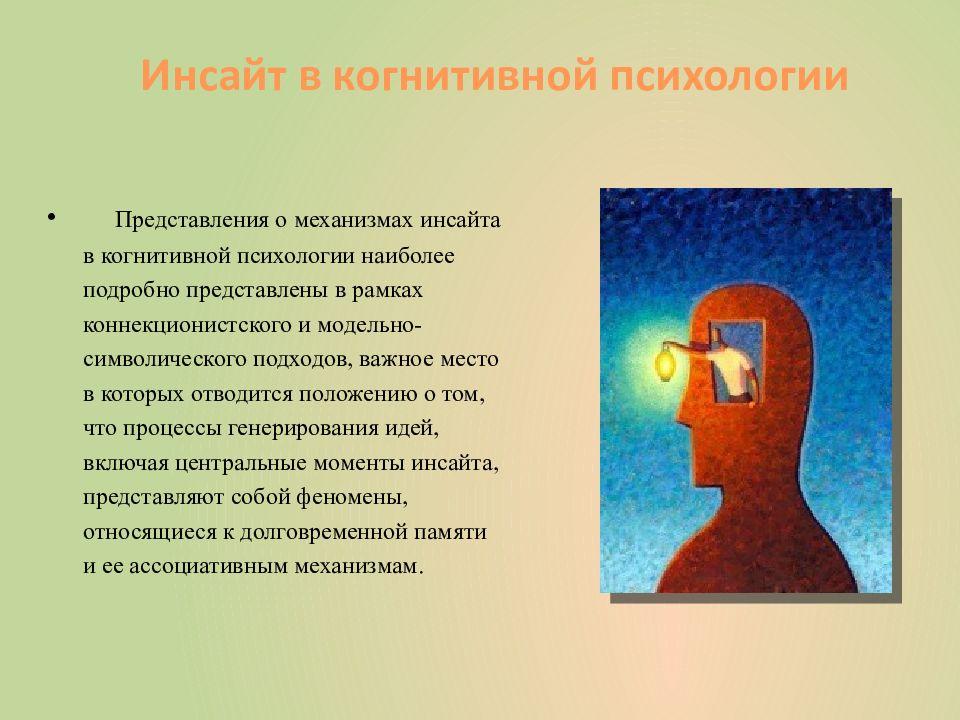 Психология: озарение - бесплатные статьи по психологии в доме солнца
