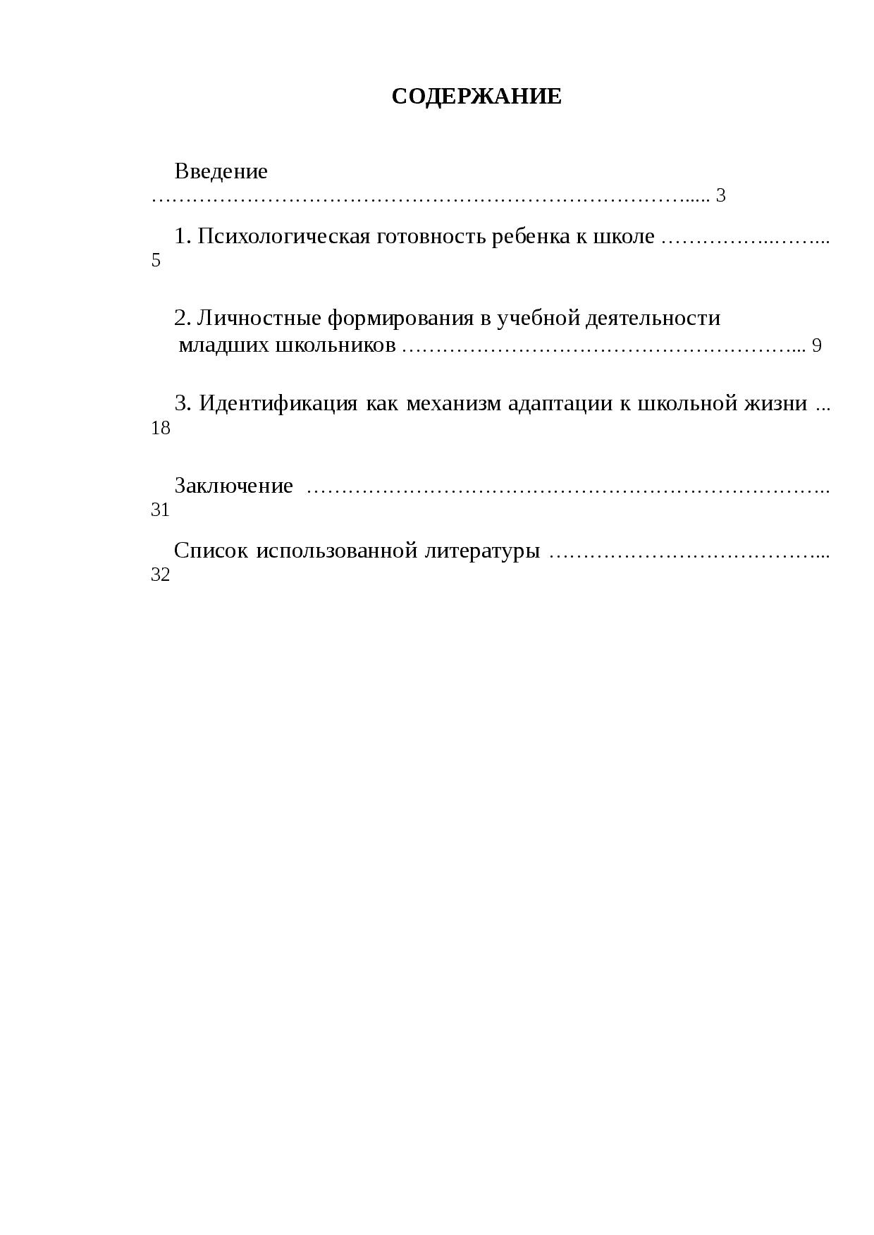 Идентификация (психология)