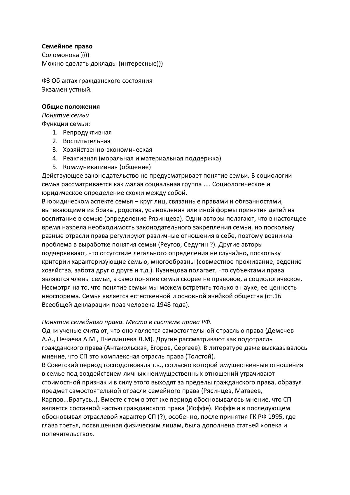 Семейный кодекс (ск рф): последняя редакция с изменениями на 2018-2019 год и комментариями