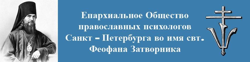 Православная психология — что это?