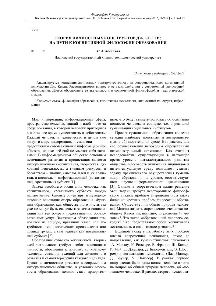 Американский психолог джордж келли (george alexander kelly): биография. теория личностных конструктов
