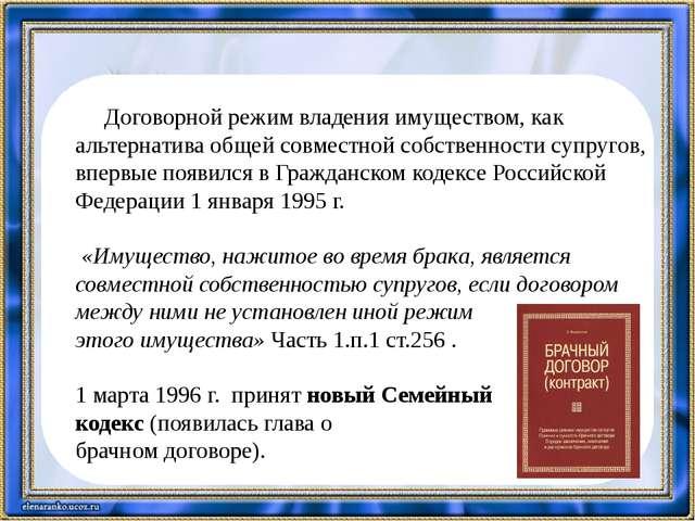 """Rrumagic.com : вопросник """"семейный договор"""" : николай козлов : читать онлайн"""