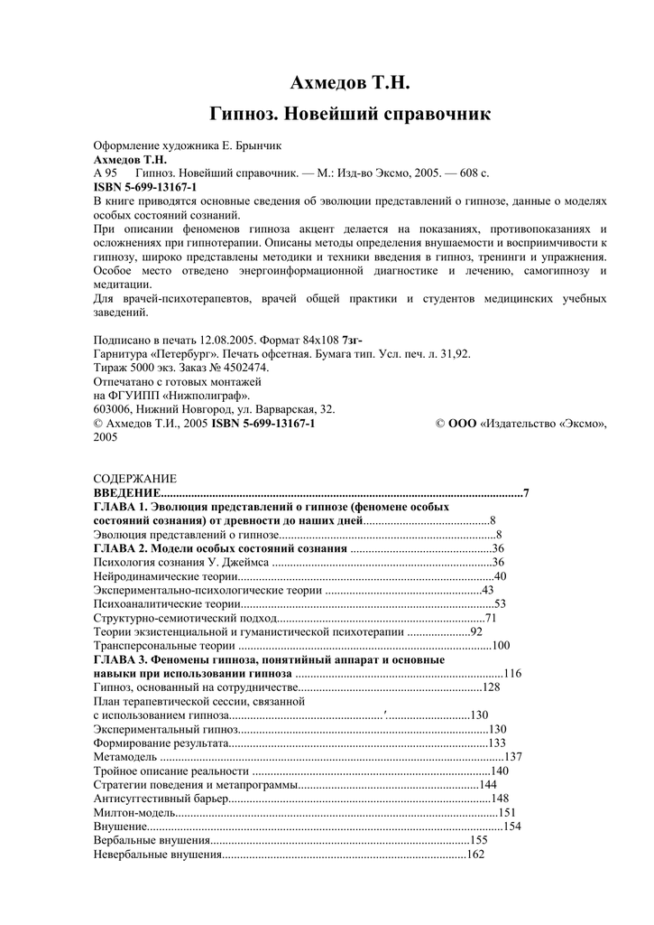 Аффирмации в психологии