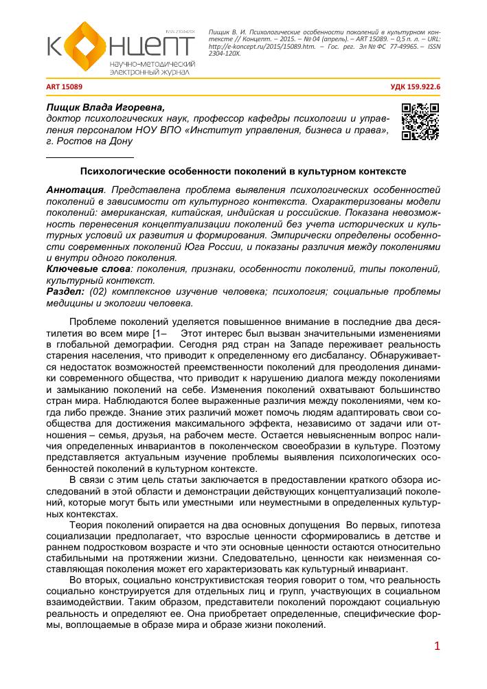 Психология в китае. расписание тренингов. самопознание.ру