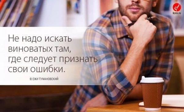 Чувство вины – 20 реальных советов, которые помогут с ним справиться :: инфониак