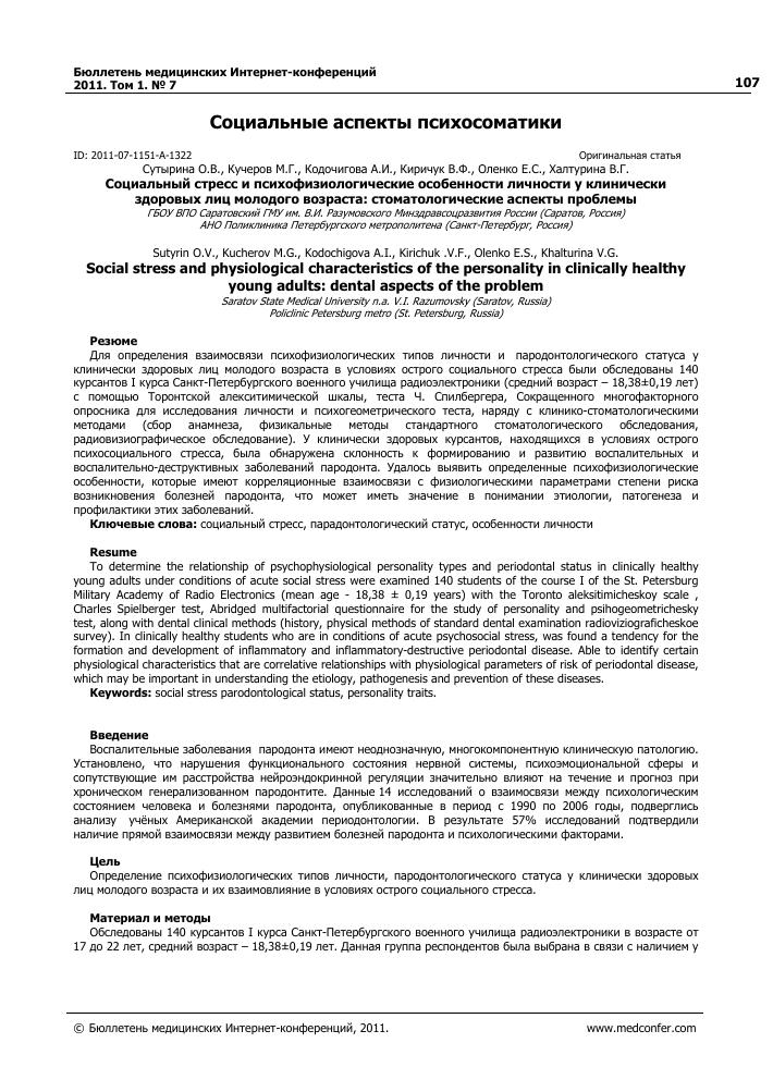 Теоретико-методологические подходы к пониманию интернальности как психологического феномена   спж. 2017. № 64. doi: 10.17223/17267080/64/2