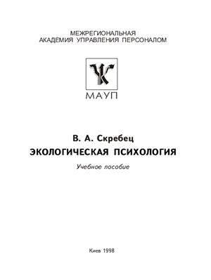 Экологическая психология — википедия. что такое экологическая психология
