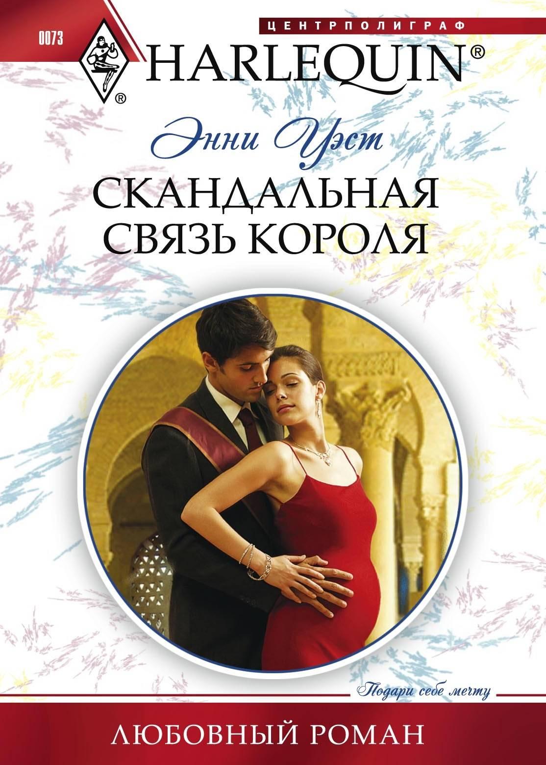 Rrumagic.com : королевская речь и формулировки : н козлов : читать онлайн