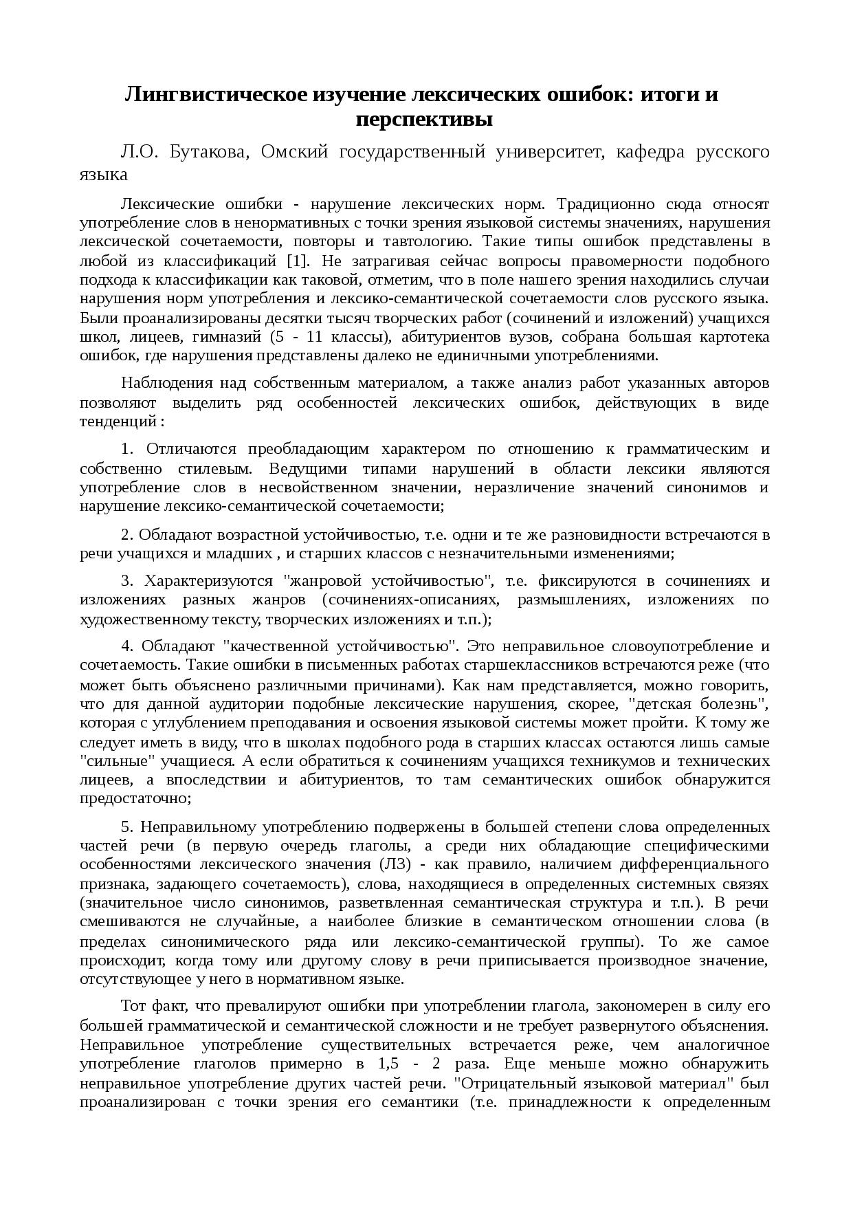 Психология перспектив