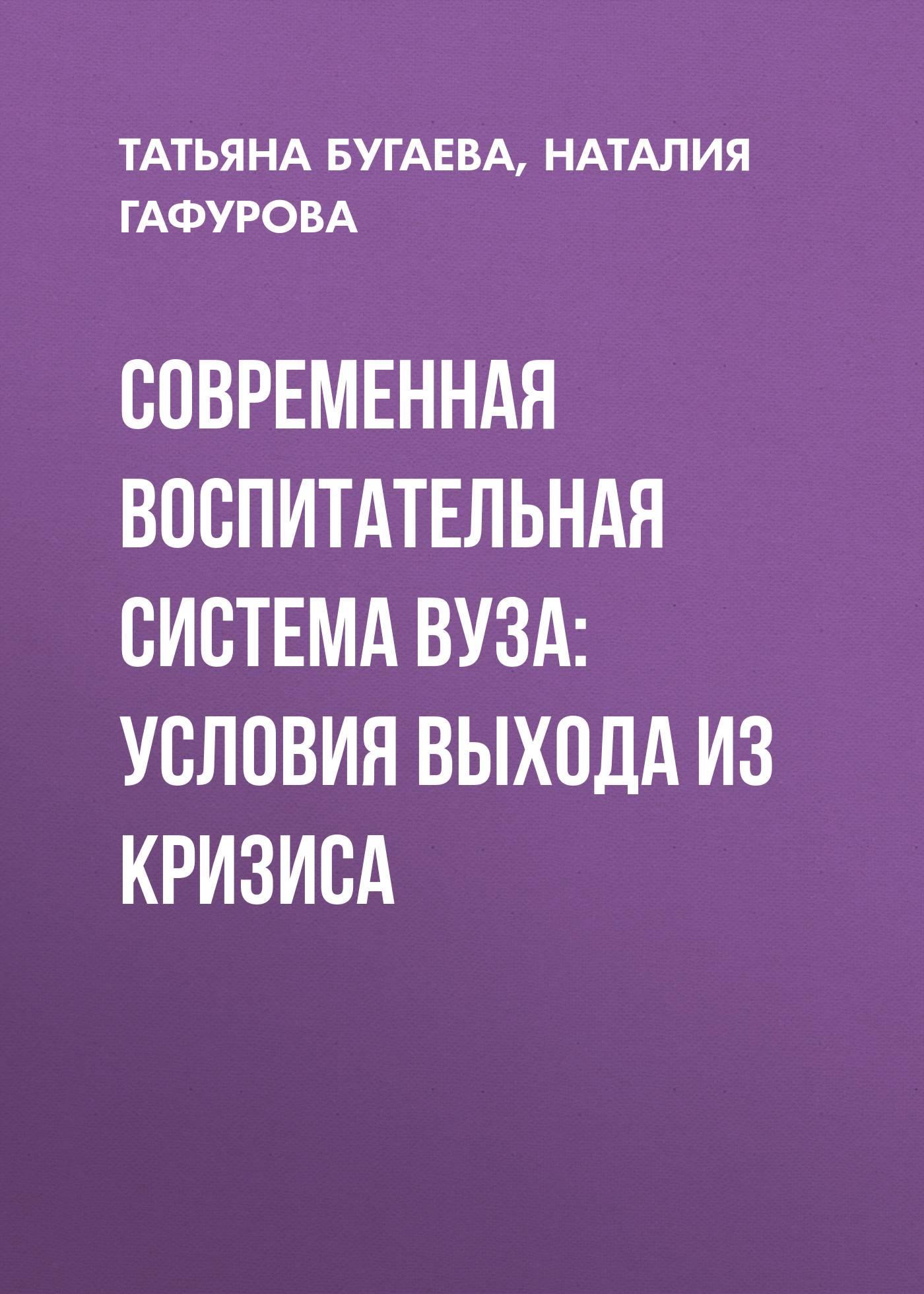 Читать книгу педагогическая психология: учебник для вузов коллектива авторов : онлайн чтение - страница 5
