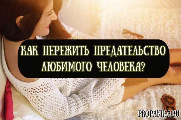 Предательство — что это такое, цитаты про предательство и последствия   ktonanovenkogo.ru