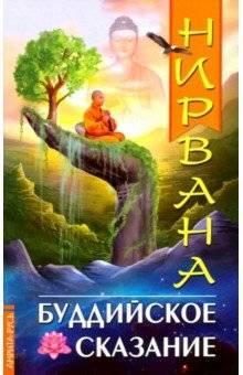 Нирвана — википедия переиздание // wiki 2