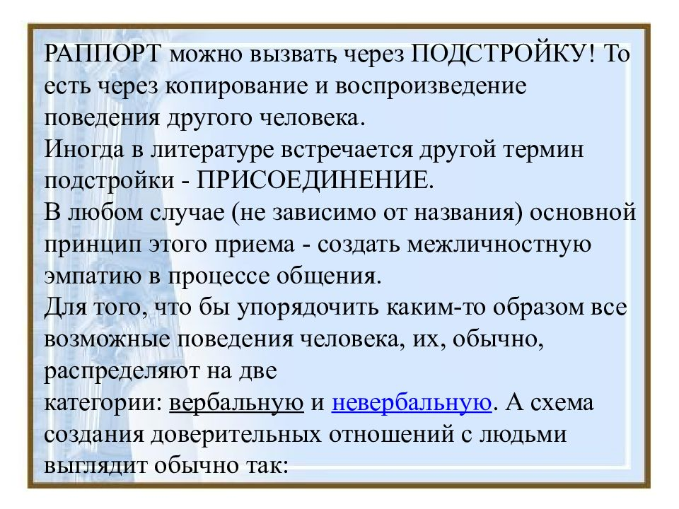 Раппорт (психология) — википедия. что такое раппорт (психология)